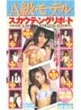 A級モデル スカウティングリポート VOLUME 24