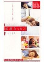 (53ks8541)[KS-8541] 部屋えっち2 ダウンロード