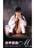 女子校生M 第二章 わたしをいじめてください ダウンロード