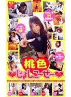 桃色◆じょしこ〜せ〜◆ ダウンロード
