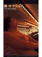 裸のオーディション8 ダウンロード