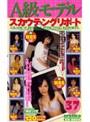 A級モデル スカウティングリポート VOLUME(37)