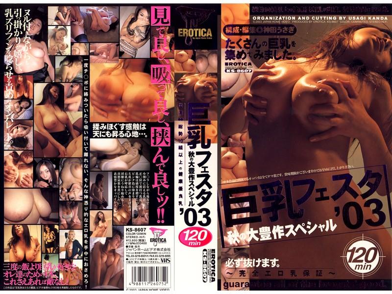 巨乳フェスタ'03 秋の大豊作スペシャル