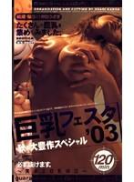 巨乳フェスタ'03 秋の大豊作スペシャル ダウンロード