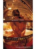 (53ks8672)[KS-8672] 裸のオーディション 未発表スペシャル3 ダウンロード