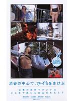 (53ks8676)[KS-8676] 渋谷の中心で、「ア〜イ〜!」をさけぶ ダウンロード