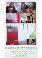大阪の中心で、「ア〜イ〜!」をさけぶ ダウンロード