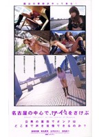 名古屋の中心で、「ア〜イ〜!」をさけぶ ダウンロード