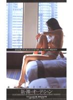(53ndv0218)[NDV-218] 新 裸のオーディション ダウンロード