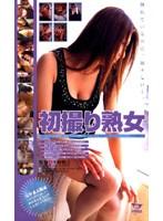 (53dv510)[DV-510] 初撮り熟女 ダウンロード