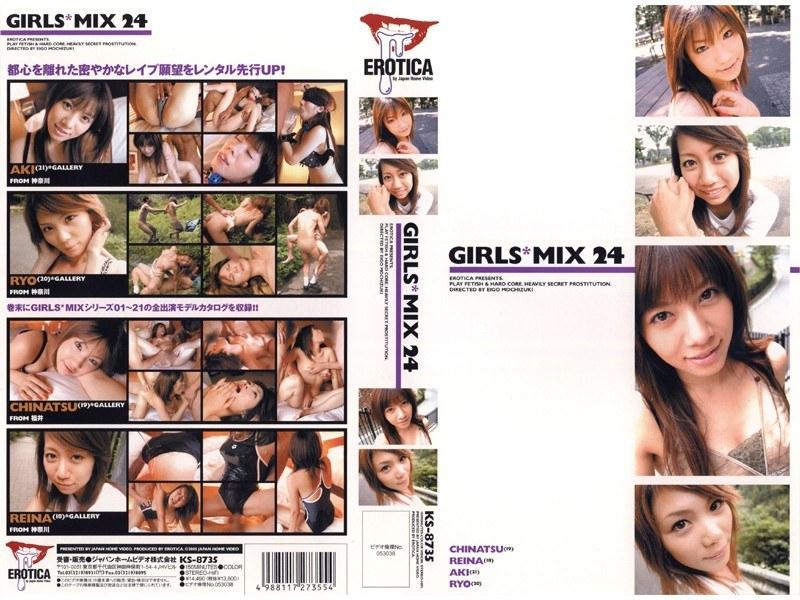 巨乳の姉のレイプ無料熟女動画像。GIRLS*MIX 24