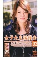 女子大生援護会 02 ダウンロード