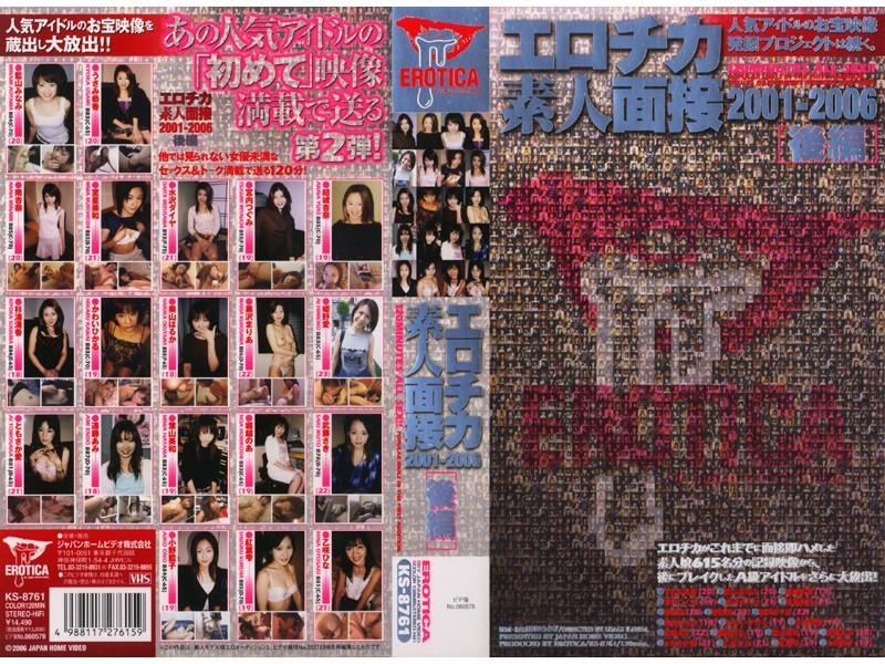 エロチカ素人面接2001-2006 後編
