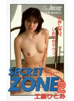 SECRET ZONE 2 工藤ひとみ