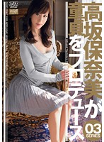 高坂保奈美が童貞をプロデュース 03