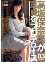 (53midi00004)[MIDI-004] 高坂保奈美が童貞をプロデュース 03 ダウンロード