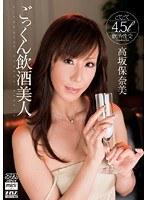 (53midi00012)[MIDI-012] ごっくん飲酒美人 高坂保奈美 ダウンロード