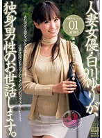 人妻女優・白川ゆりが、独身男性のお世話します。
