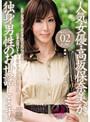 人気女優・高坂保奈美が、独身男性のお世話します。