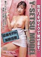 (53mrjj00007)[MRJJ-007] 猥褻モデル 加納瑞穂 完全リモザイク ダウンロード