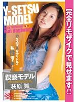 (53mrjj00015)[MRJJ-015] 猥褻モデル 萩原舞 完全リモザイク ダウンロード