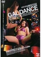 GAL DANCE ダウンロード