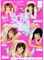 女尻 CLIMAX 2006 ダウンロード