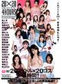 20アイドル×20コス4時間!!