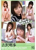 (53pdv023)[PDV-023] 吉沢明歩 BEST LOVE SELECTION ダウンロード