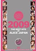 アリスJAPAN2009 ダウンロード