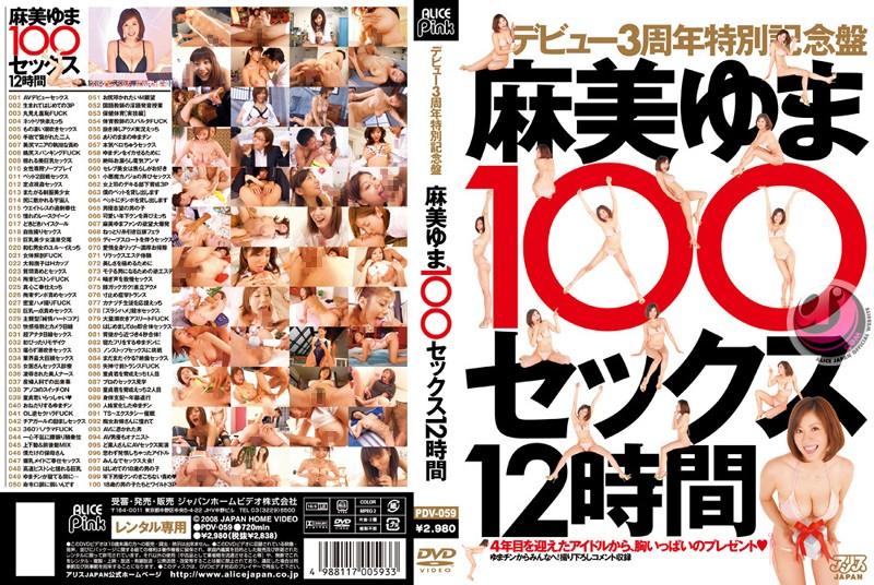 [PDV-059] デビュー3周年特別記念盤 麻美ゆま100セックス12時間