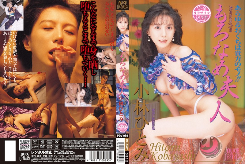 スレンダーの人妻、小林ひとみ出演のsex無料熟女動画像。復刻 もろなめ夫人 小林ひとみ