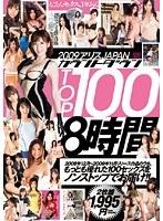 「2009アリスJAPANカウントダウンTOP100 8時間」のパッケージ画像