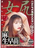 「復刻 女尻 麻生早苗」のパッケージ画像