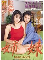 (53pdv00113)[PDV-113] 復刻 姉妹 【あねいもうと】 矢沢ようこ 藤森加奈子 ダウンロード