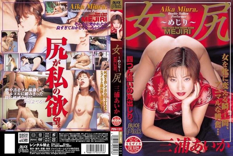 ボンテージのアイドル、AIKA(三浦あいか)出演の4P無料動画像。復刻 女尻 三浦あいか