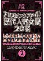 アリスピンクファイル 歴代人気女優20名 Part2 ダウンロード