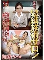 【VR】女教師が溺れる秘密の緊縛施術サロン生徒の乱暴で不真面目な精子で孕ませられてから捨てられたいのっ!お願い!先生のことゴミ女にしてっ!加藤ツバキ【avopvr-115】