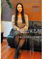 (540avs00001)[AVS-001] AV出演志願 巨乳デカ尻熟女の快感願望 ダウンロード