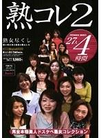熟コレ 2 完全本物素人ドスケベ熟女コレクション ダウンロード