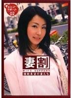 (540fuku02)[FUKU-002] 妻割 02 ダウンロード