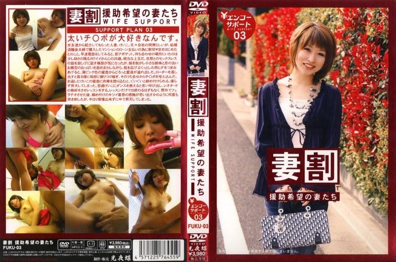 (540fuku03)[FUKU-003] 妻割 03 ダウンロード