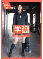 (540gaku01)[GAKU-001] 学割 制服少女のアルバイト 01 ダウンロード