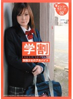 (540gaku02)[GAKU-002] 学割 制服少女のアルバイト 02 ダウンロード