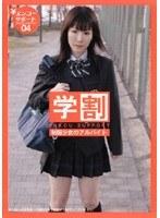 学割 制服少女のアルバイト 04