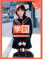 (540gaku05)[GAKU-005] 学割 制服少女のアルバイト 05 ダウンロード