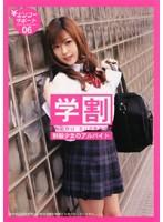 学割 制服少女のアルバイト 06【gaku-006】