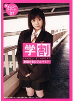 (540gaku07)[GAKU-007] 学割 制服少女のアルバイト 07 ダウンロード