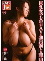 (540hke00001)[HKE-001] 巨乳女子大生がAVに初出演した理由 伊織 ダウンロード