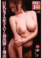 (540hke00003)[HKE-003] 巨乳女子大生がAVに初出演した理由 亜子 ダウンロード